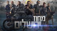 חדשות טלוויזיה, טלוויזיה ורדיו 'מחוז ירושלים': השוטרים לא ידעו שאסור לביים סצנה