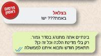 ויראלי, מבזקים עוצמה יהודית בסרטון חדש: הוואטסאפ של ימינה. צפו