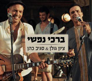 מוזיקה, תרבות ציון גולן וסגיב כהן שרים את מילותיו של אביגדור קהלני